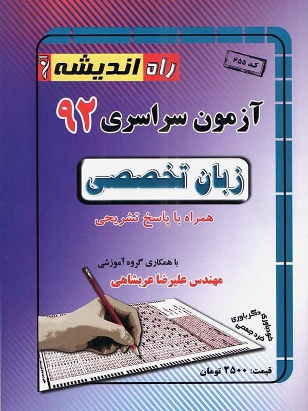 دفترچه کنکور سراسری رشته زبان تخصصی 92 راه اندیشه