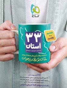 33 استان آزمون هماهنگ ورودی مدارس نمونه دولتی و تیزهوشان ششم گاج
