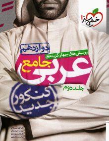 عربی دوازدهم جلد دوم خیلی سبز