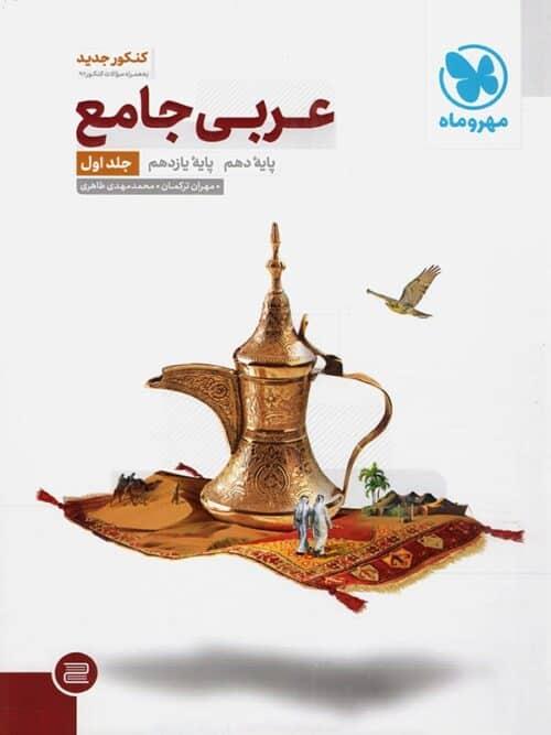عربی پایه کنکور دهم و یازدهم جلد اول مهروماه