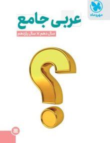 عربی پایه کنکور دهم و یازدهم مهروماه