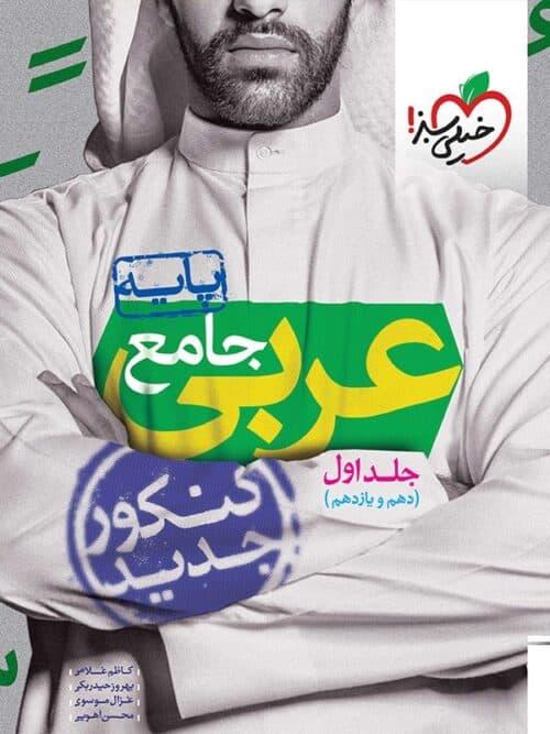عربی پایه کنکور دهم و یازدهم جلد اول خیلی سبز