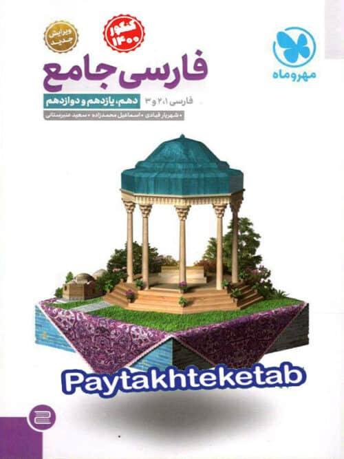 ادبیات فارسی جامع کنکور مهروماه
