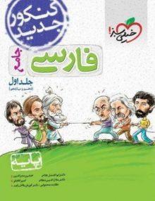 ادبیات فارسی پایه کنکور دهم و یازدهم جلد اول خیلی سبز