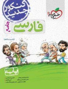 ادبیات فارسی پایه کنکور دهم و یازدهم جلد دوم خیلی سبز