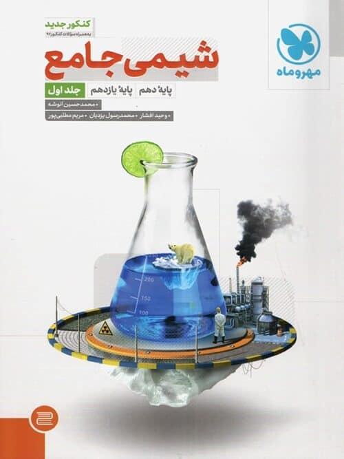 شیمی پایه کنکور دهم و یازدهم مهروماه