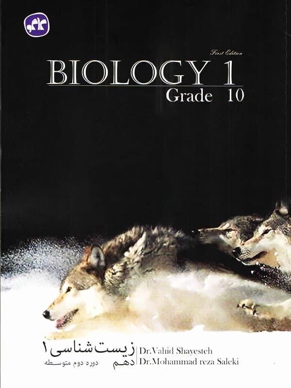 آموزش و تست زیست شناسی دهم کاگو