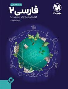 آموزش فضایی ادبیات فارسی یازدهم مهروماه