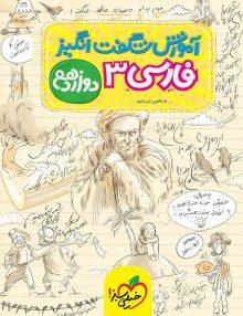 آموزش شگفت انگیز ادبیات فارسی دوازدهم خیلی سبز