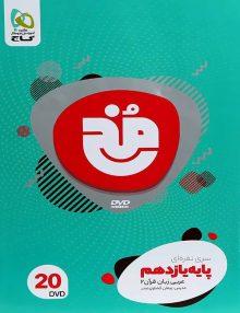 دی وی دی عربی یازدهم مخ گاج