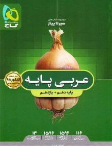 عربی پایه کنکور دهم و یازدهم سیر تا پیاز گاج