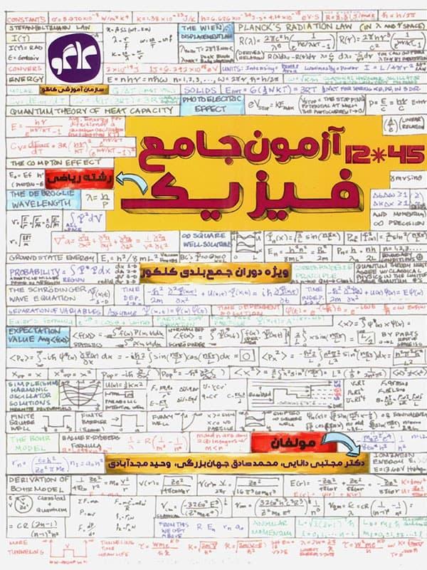آزمون جامع فیزیک کنکور رشته ریاضی کاگو