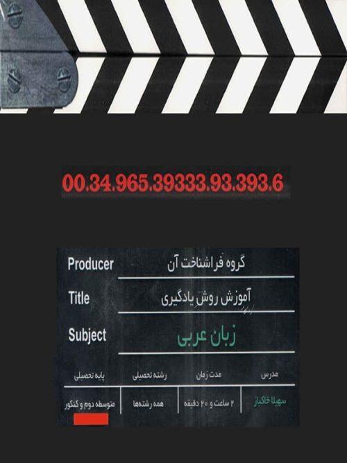dvd arabi farashenakht an min