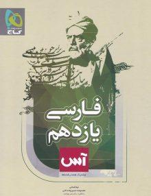 ادبیات فارسی یازدهم آس گاج