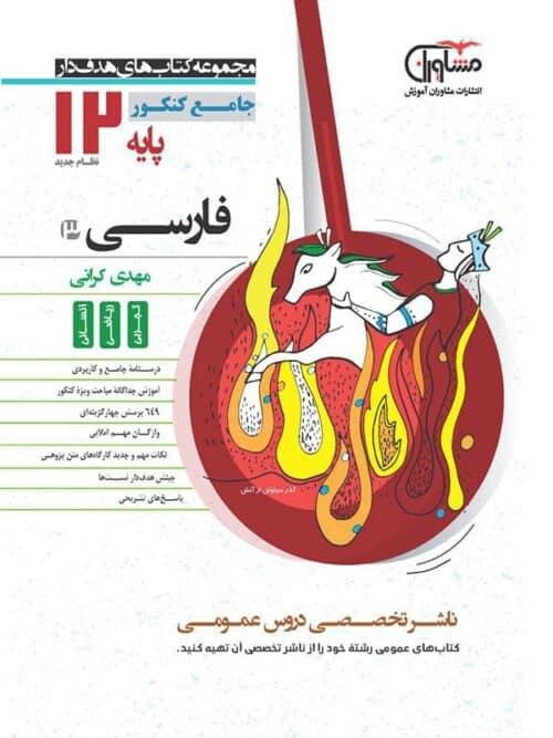 ادبیات فارسی دوازدهم مشاوران آموزش