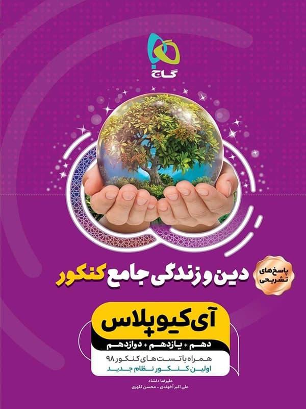 آی کیو پلاس دین و زندگی جامع کنکور جلد دوم گاج