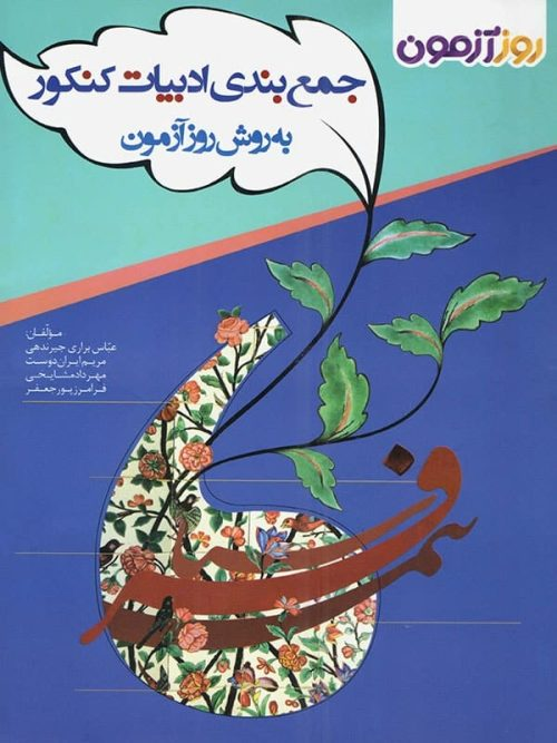 جمع بندی ادبیات فارسی کنکور به روش روز آزمون