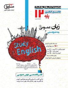 زبان انگلیسی دوازدهم مشاوران آموزش