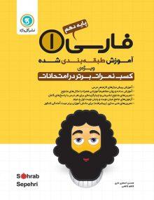 آموزش ادبیات فارسی دهم گل واژه