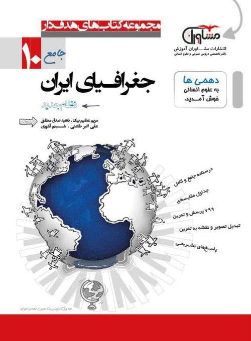 جغرافیای ایران دهم مشاوران آموزش