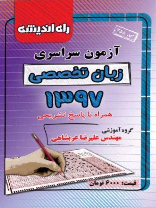 دفترچه کنکور سراسری رشته زبان تخصصی 97 راه اندیشه