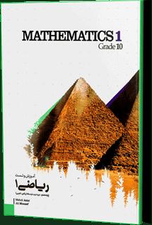 ریاضی دهم تست انتشارات کاگو