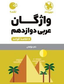 واژگان عربی دوازدهم لقمه مهروماه