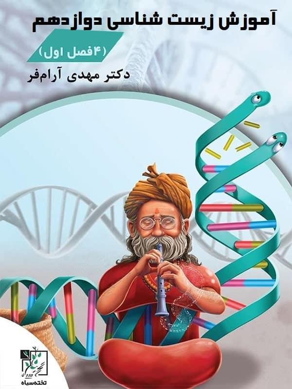 آموزش زیست شناسی چهار فصل اول دوازدهم تخته سیاه
