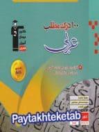 100 درک مطلب عربی کنکور قلم چی