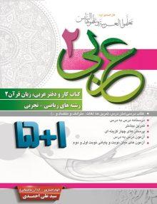 دفتر عربی یازدهم 1+5 سید علی احمدی