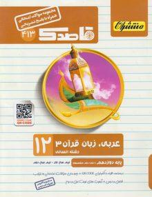 قاصدک عربی دوازدهم رشته انسانی منتشران
