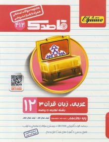 قاصدک عربی دوازدهم منتشران