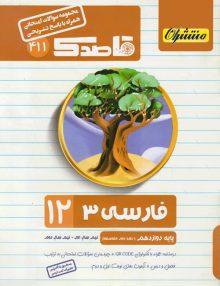 قاصدک ادبیات فارسی دوازدهم منتشران