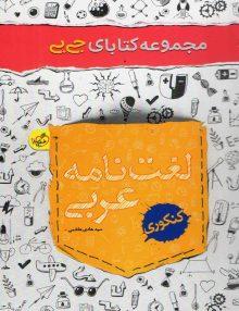 جیبی لغت نامه عربی کنکور خیلی سبز