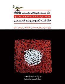 مگا تست خلاقیت تصویری و تجسمی کلک معلم