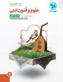 علوم و فنون ادبی جامع کنکور مهروماه