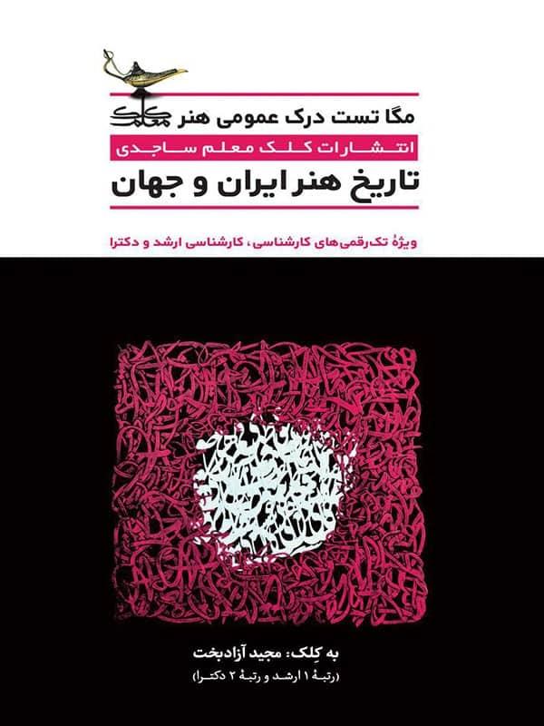 تاریخ هنر ایران و جهان کلک معلم