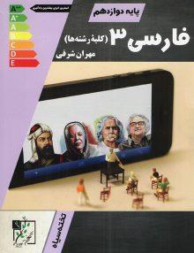ادبیات فارسی دوازدهم تخته سیاه