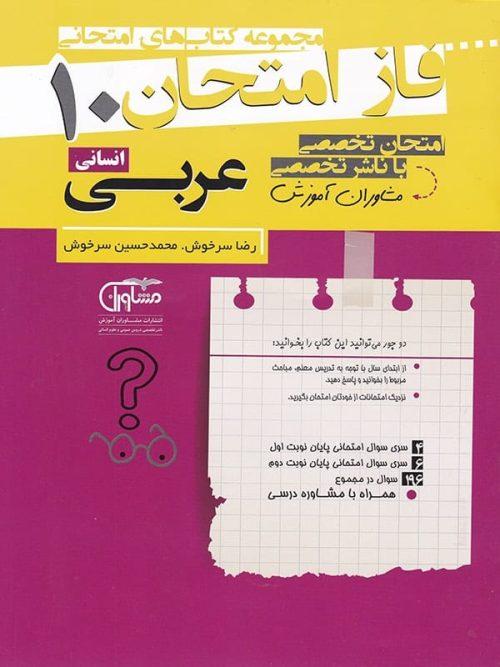 فاز امتحان عربی دهم رشته انسانی مشاوران آموزش