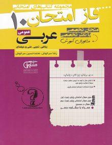 فاز امتحان عربی دهم مشاوران آموزش
