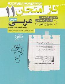 فاز امتحان عربی یازدهم مشاوران آموزش