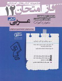 فاز امتحان عربی دوازدهم رشته انسانی مشاوران آموزش