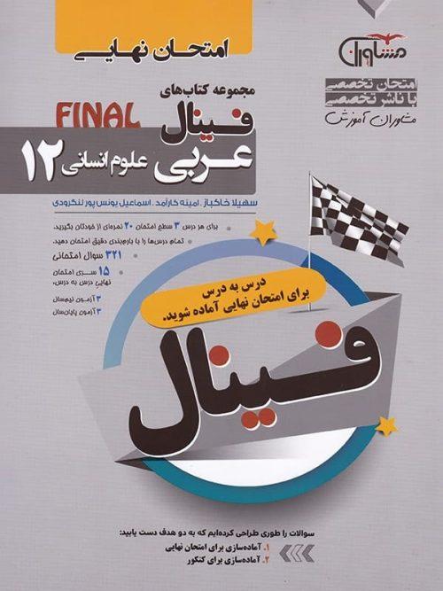 فینال عربی دوازدهم رشته انسانی مشاوران آموزش