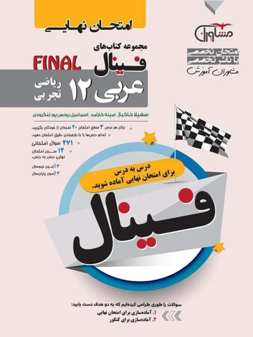 فینال عربی دوازدهم مشاوران آموزش