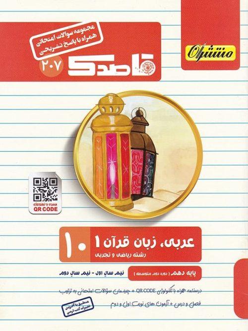 قاصدک عربی دهم منتشران