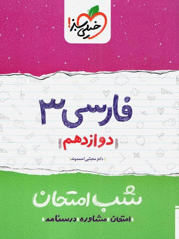 شب امتحان ادبیات فارسی دوازدهم خیلی سبز