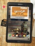 عربی دوازدهم رشته انسانی مرشد مبتکران