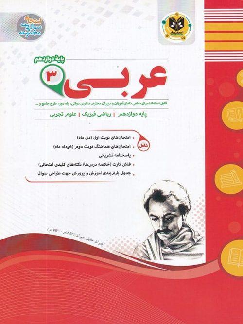 عربی دوازدهم اسفندیار