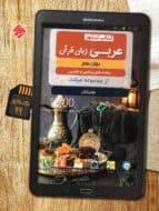 عربی دوازدهم مرشد مبتکران
