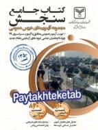 آزمون های جامع دروس عمومی سازمان سنجش